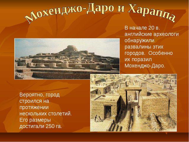 В начале 20 в. английские археологи обнаружили развалины этих городов. Особен...