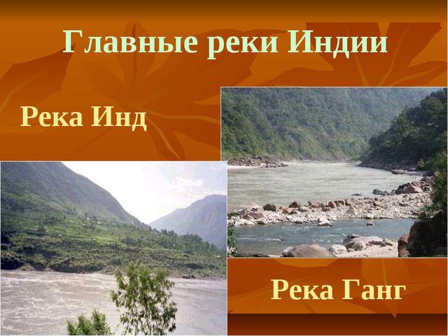 Река Инд Река Ганг Главные реки Индии