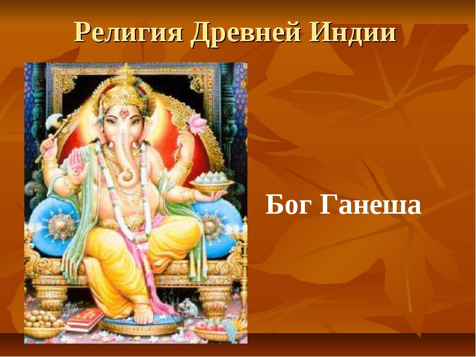 Религия Древней Индии Бог Ганеша