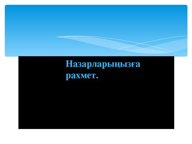 Назарларыңызға рахмет. 03.12.2014