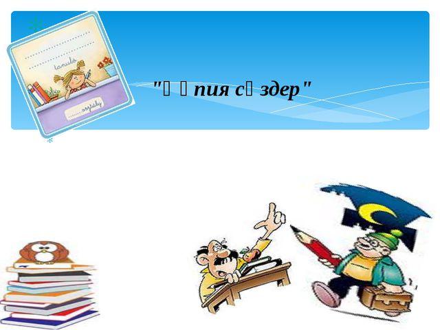 """03.12.2014 """"Құпия сөздер"""""""