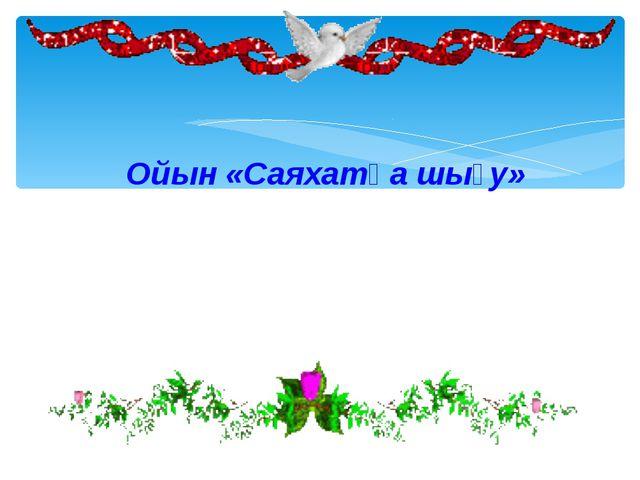 03.12.2014 Ойын «Саяхатқа шығу»