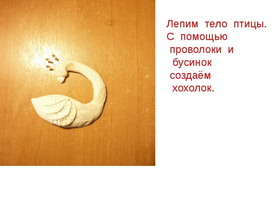 Лепим тело птицы. С помощью проволоки и бусинок создаём хохолок.