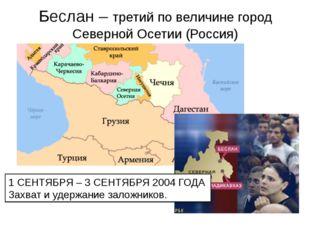 Беслан – третий по величине город Северной Осетии (Россия) 1 СЕНТЯБРЯ – 3 СЕН