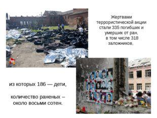 Жертвами террористической акции стали 335 погибших и умерших от ран, в том чи