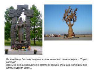 """На кладбище Беслана позднее возник мемориал памяти жертв - """"Город ангелов""""."""