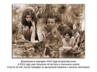 Выжившие в трагедии 2004 года второклассники в 2014 году уже получили аттеста