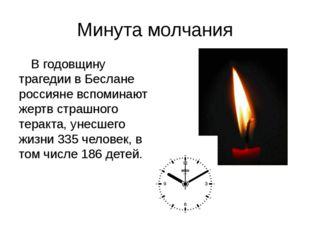 Минута молчания В годовщину трагедии в Беслане россияне вспоминают жертв стр
