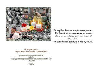 Исполнитель: Черникова Надежда Николаевна учитель начальных классов МБОУ «Сре