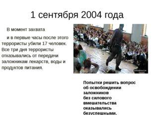 1 сентября 2004 года В момент захвата и в первые часы после этого террорист