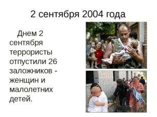 2 сентября 2004 года Днем 2 сентября террористы отпустили 26 заложников - же