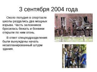 3 сентября 2004 года Около полудня в спортзале школы раздались два мощных вз