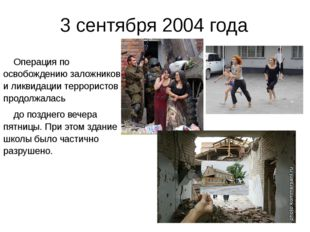 3 сентября 2004 года Операция по освобождению заложников и ликвидации террор