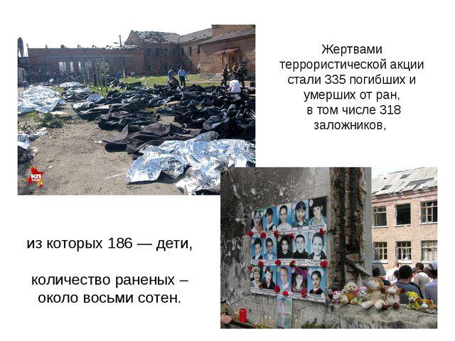 Жертвами террористической акции стали 335 погибших и умерших от ран, в том чи...