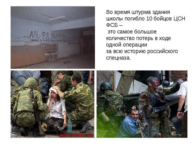 Во время штурма здания школы погибло 10 бойцов ЦСН ФСБ – это самое большое ко...