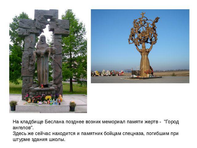 """На кладбище Беслана позднее возник мемориал памяти жертв - """"Город ангелов""""...."""