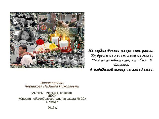 Исполнитель: Черникова Надежда Николаевна учитель начальных классов МБОУ «Сре...