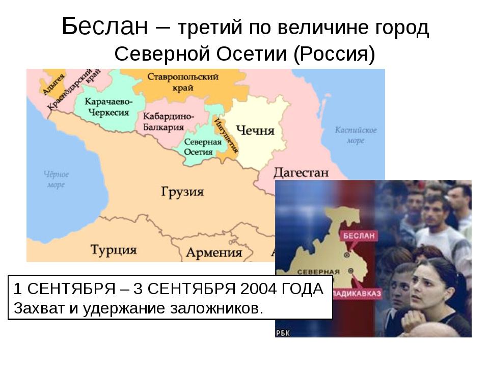 Беслан – третий по величине город Северной Осетии (Россия) 1 СЕНТЯБРЯ – 3 СЕН...