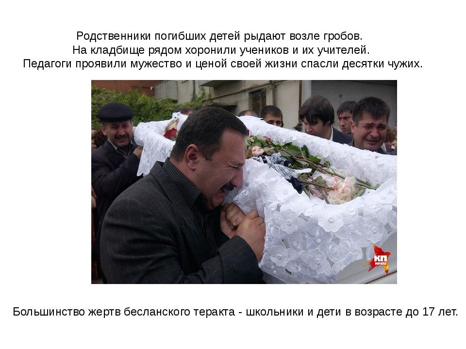 Родственники погибших детей рыдают возле гробов. На кладбище рядом хоронили у...