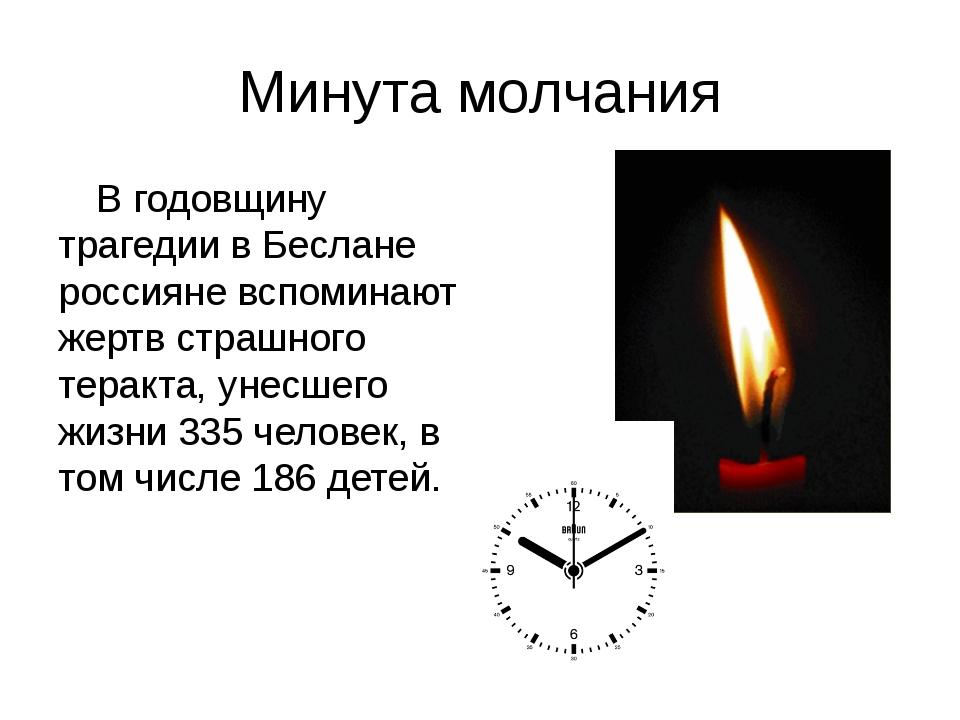 Минута молчания В годовщину трагедии в Беслане россияне вспоминают жертв стр...