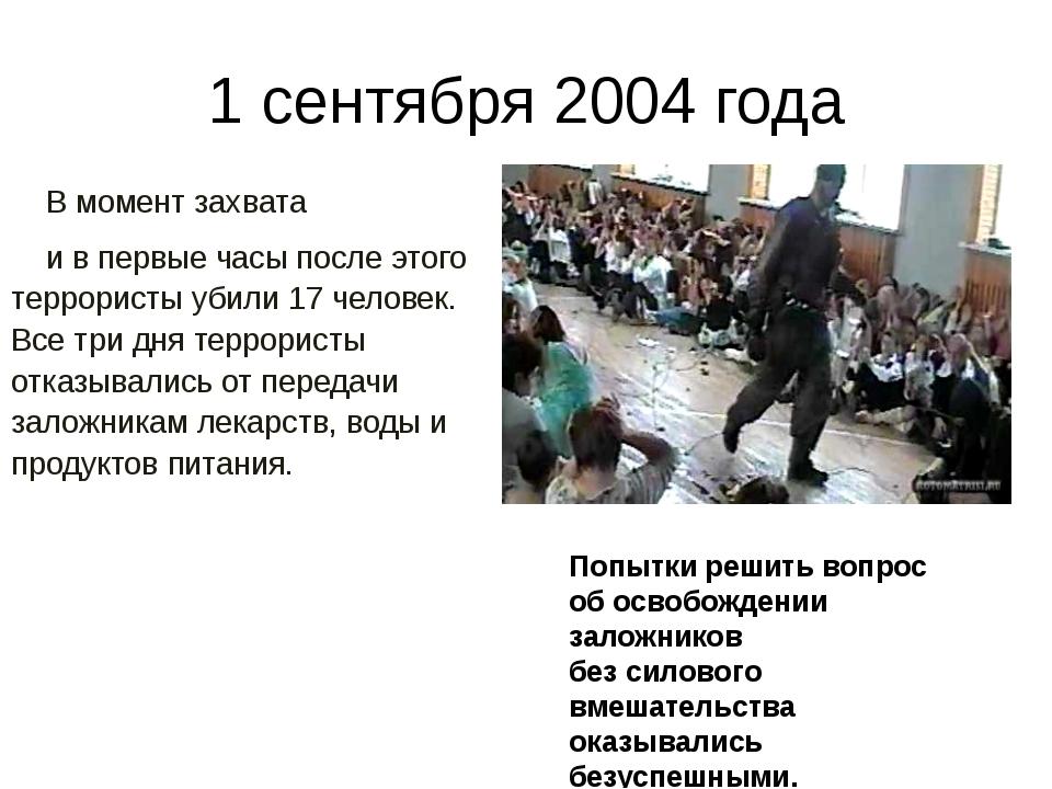 1 сентября 2004 года В момент захвата и в первые часы после этого террорист...