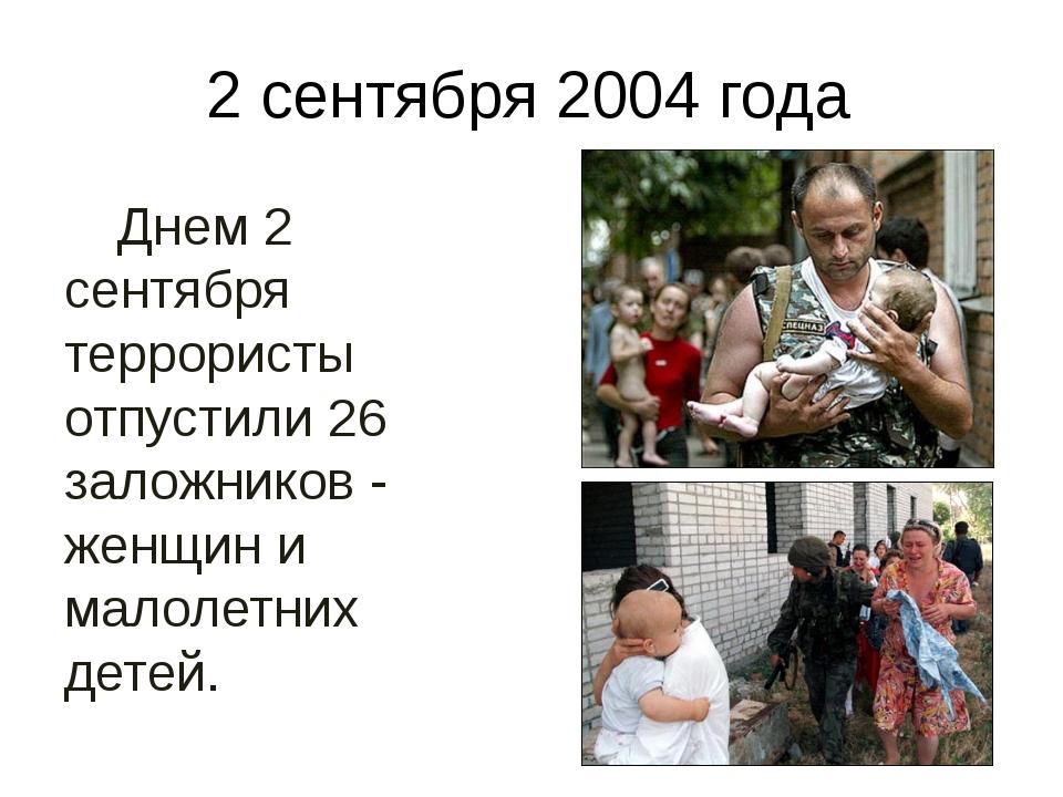 2 сентября 2004 года Днем 2 сентября террористы отпустили 26 заложников - же...