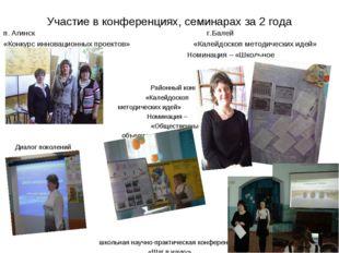 Участие в конференциях, семинарах за 2 года п. Агинск г.Балей «Конкурс
