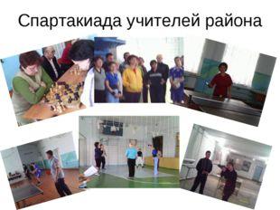Спартакиада учителей района