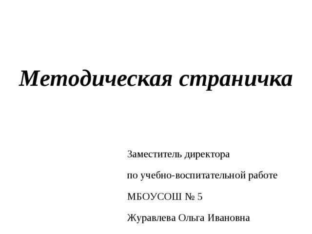 Методическая страничка Заместитель директора по учебно-воспитательной работ...