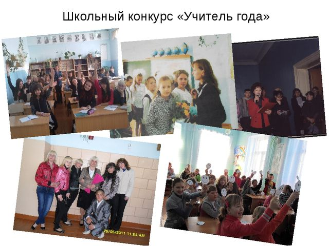 Школьный конкурс «Учитель года»