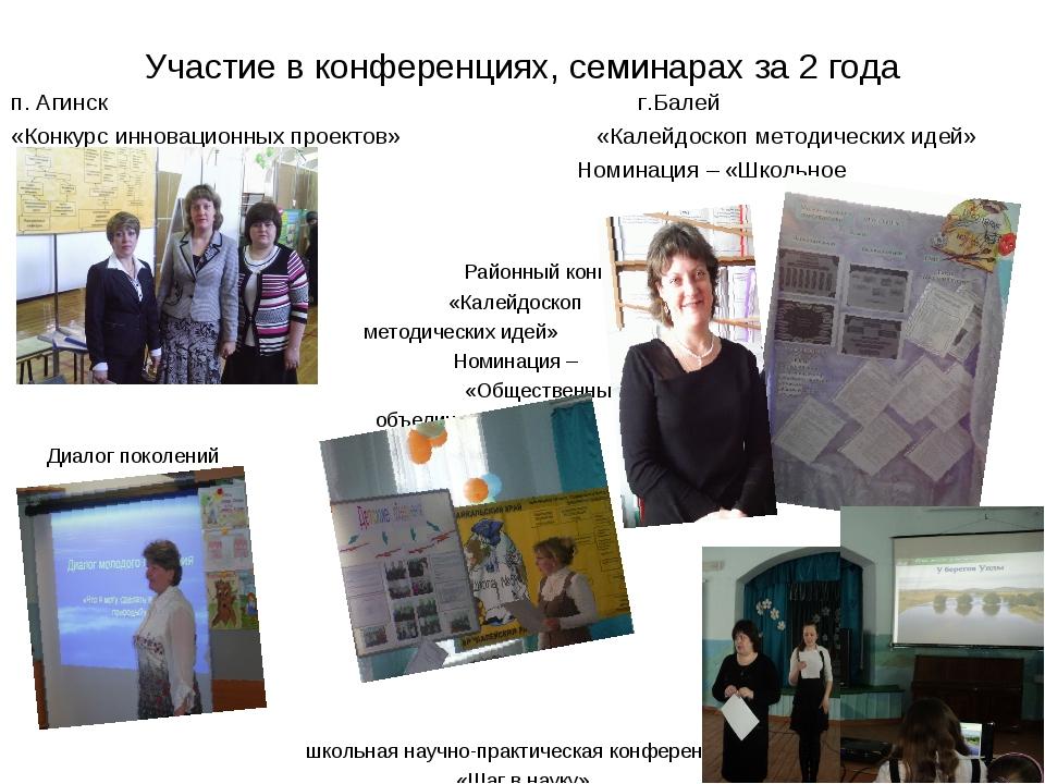 Участие в конференциях, семинарах за 2 года п. Агинск г.Балей «Конкурс...