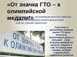 Так звучал лозунг, вдохновлявший миллионы советских граждан на ежедневные за