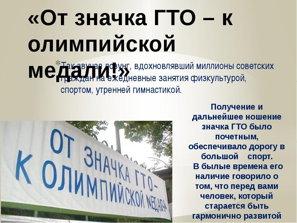 Так звучал лозунг, вдохновлявший миллионы советских граждан на ежедневные за...