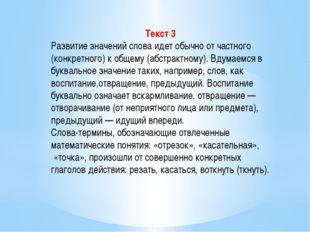 Текст 3 Развитие значений слова идет обычно от частного (конкретного) к общем