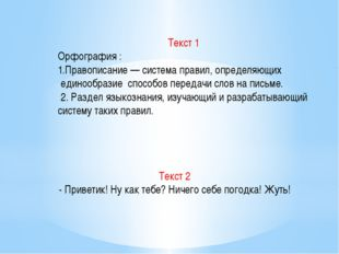 Текст 1 Орфография : 1.Правописание — система правил, определяющих единообраз
