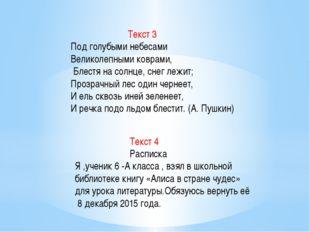 Текст 3 Под голубыми небесами Великолепными коврами, Блестя на солнце, снег