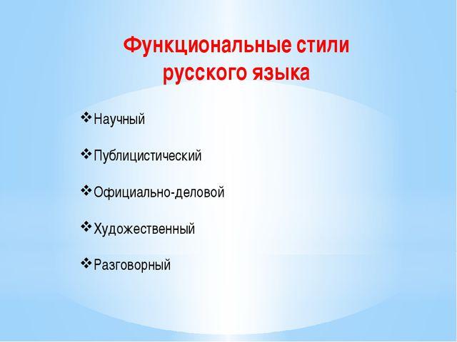 Функциональные стили русского языка Научный Публицистический Официально-делов...