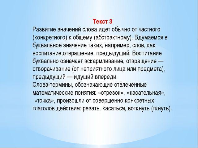 Текст 3 Развитие значений слова идет обычно от частного (конкретного) к общем...