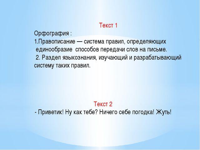 Текст 1 Орфография : 1.Правописание — система правил, определяющих единообраз...