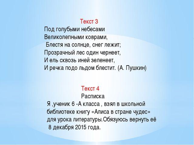 Текст 3 Под голубыми небесами Великолепными коврами, Блестя на солнце, снег...