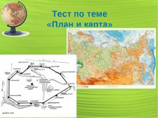 Тест по теме «План и карта»