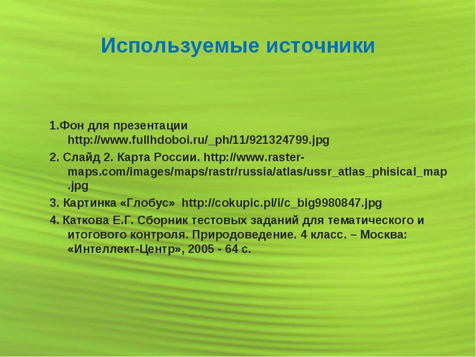 Используемые источники 1.Фон для презентации http://www.fullhdoboi.ru/_ph/11/...