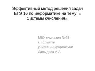 Эффективный метод решения задач ЕГЭ 16 по информатике на тему: « Системы счис