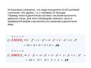 Исторически сложилось, что люди пользуются 10-ой системой счисления. Это удоб
