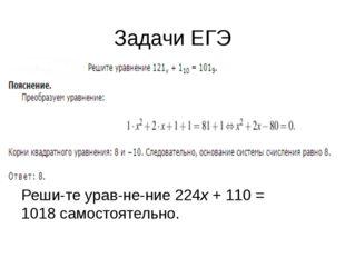 Задачи ЕГЭ Решите уравнение 224x+ 110= 1018 самостоятельно.