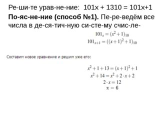 Решите уравнение: 101x+ 1310= 101х+1 Пояснение (способ №1). Переве