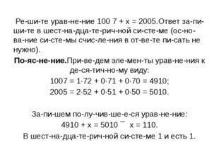 Решите уравнение 1007+ x = 2005.Ответ запишите в шестнадцатерич