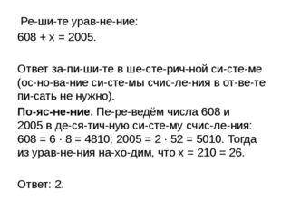 Решите уравнение: 608+ x = 2005.  Ответ запишите в шестеричной
