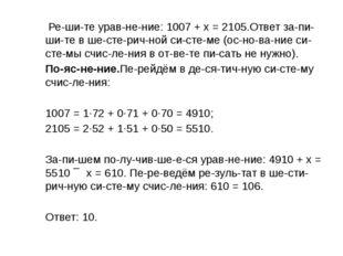Решите уравнение: 1007+ x = 2105.Ответ запишите в шестеричной си