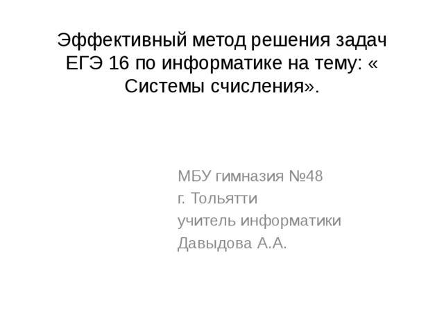 Эффективный метод решения задач ЕГЭ 16 по информатике на тему: « Системы счис...